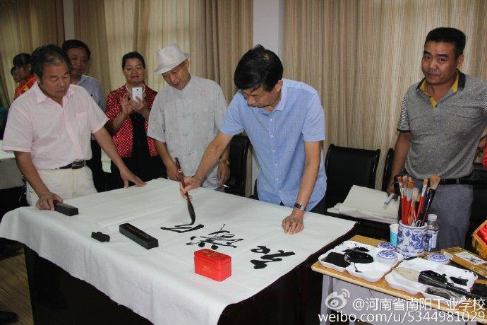 南阳工业学校书法协会
