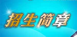 2019年南阳工业学校招生简章