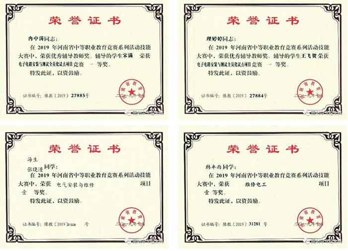 南阳工业学校2020年招生简章