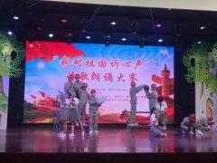 """南阳工业学校喜获""""我对祖国诉心声""""朗诵大赛二等奖"""