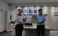 南阳工业学校校与杭兴智能开展校企合作