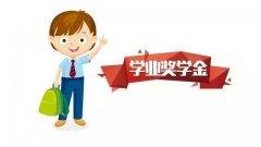 南阳工业学校优秀学生奖学金评定办法(试行)