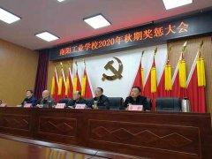 南阳工业学校召开2020年秋期奖惩大会